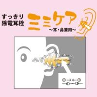 すっきり除電耳栓〜ミミケア〜