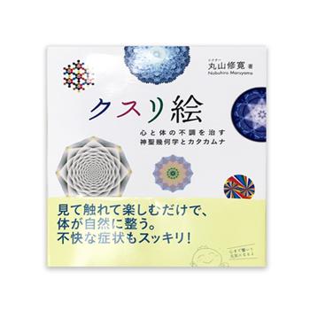 「クスリ絵」〜心と体の不調を治す神聖幾何学とカタカムナ〜